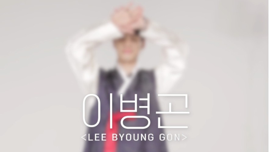 [HAPPY NEW YEAR] 이병곤<LEE BYOUNGGON> lYG보석함