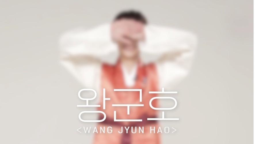 [HAPPY NEW YEAR] 왕군호 <WANG JYUNHAO> lYG보석함