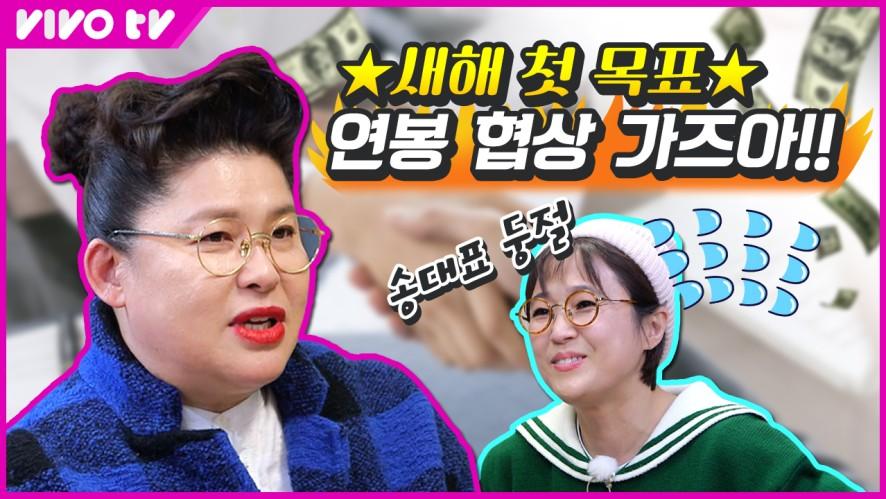 [미밥유 25탄] 새해 맞이 이영자의 출연료 인상 협상? (ft. 송대표)