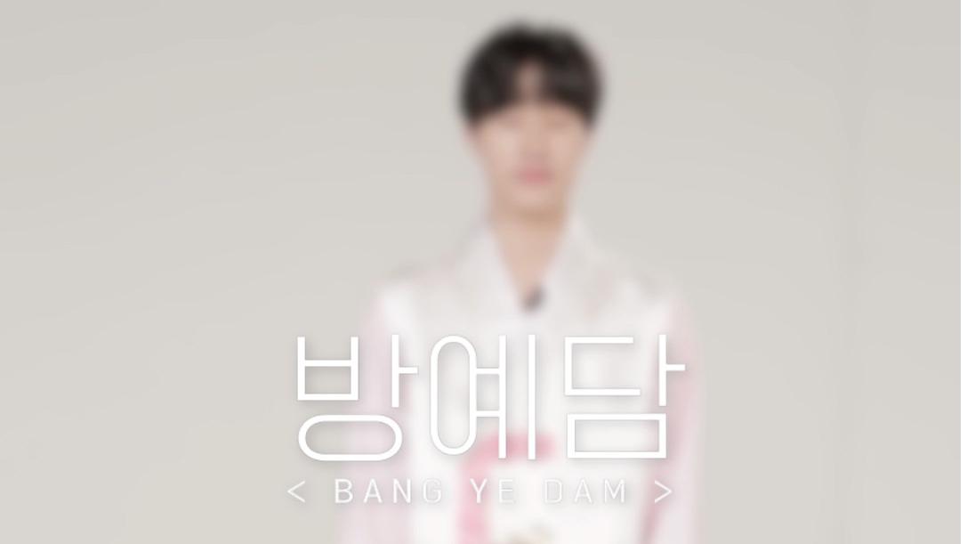 [HAPPY NEW YEAR] 방예담 <BANG YEDAM> lYG보석함