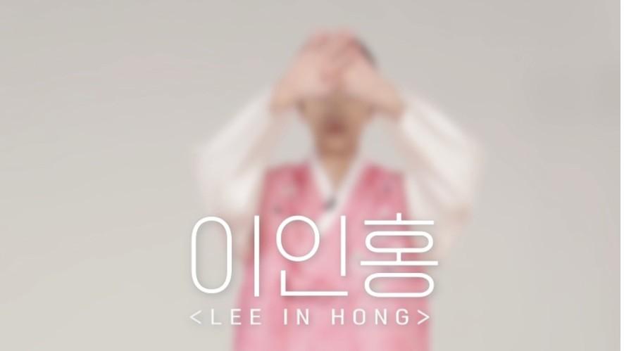 [HAPPY NEW YEAR] 이인홍 <LEE INHONG>lYG보석함