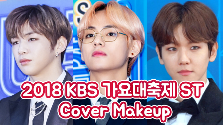 2018 KBS 가요대축제 Boy Idol ST Cover Makeup (Wanna One, BTS, Exo Cover)