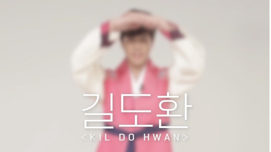 [HAPPY NEW YEAR] 길도환 <KIL DOHWAN>lYG보석함