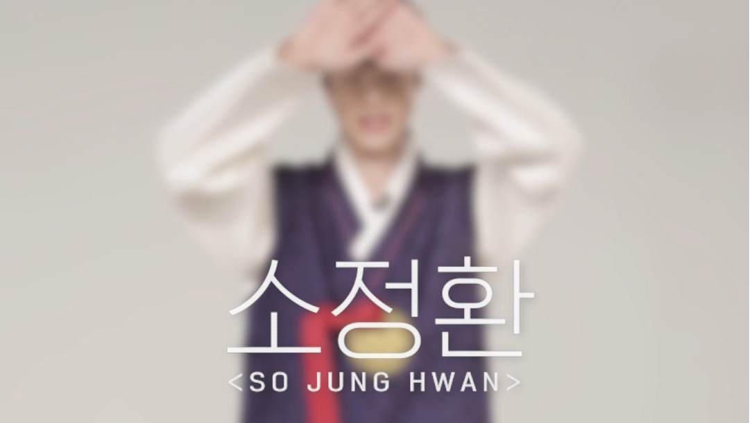 [HAPPY NEW YEAR] 소정환 < SO JUNGHWAN>lYG보석함