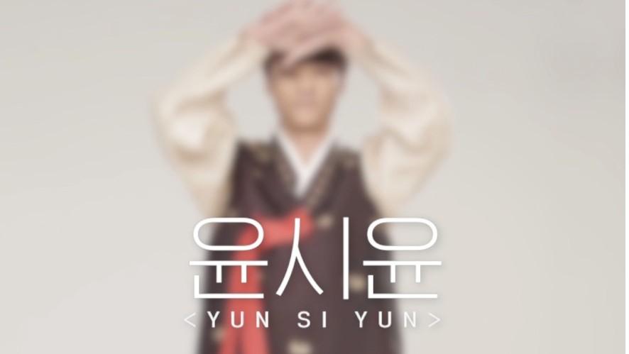 [HAPPY NEW YEAR] 윤시윤 <YUN SIYUN>lYG보석함