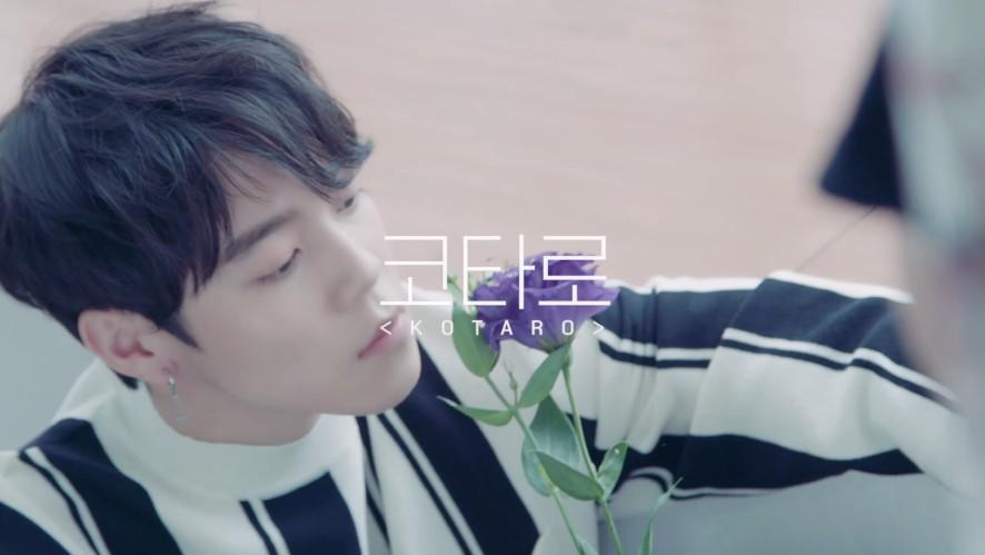 [FLOWER FILM] 코타로 <KOTARO> l YG보석함