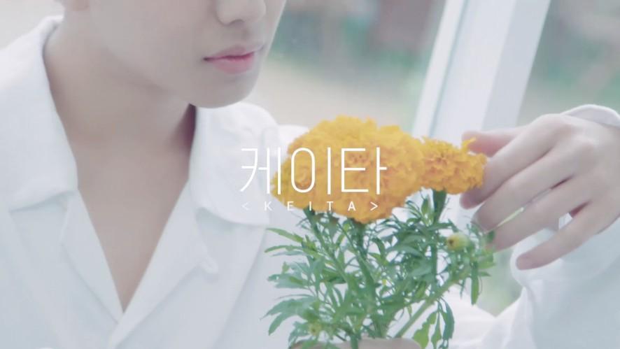 [FLOWER FILM] 케이타 <KEITA> l YG보석함