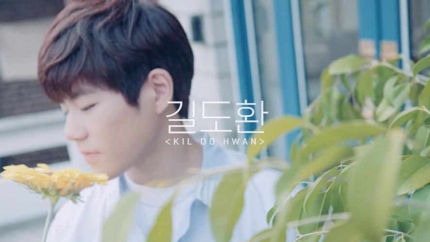 [FLOWER FILM] 길도환 <KIL DOHWAN> l YG보석함