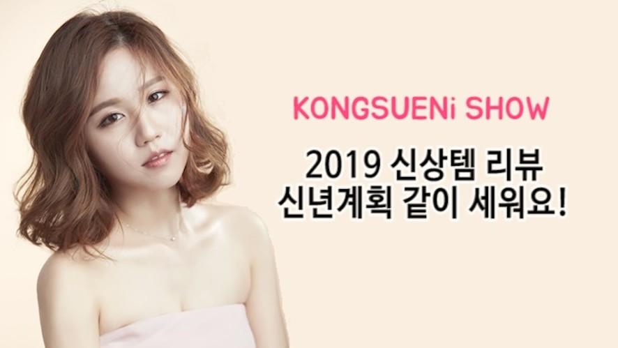 [Kongsueni 콩슈니] 2019신상리뷰(립,파데.글리터) 새해계획 같이짜요! (2019 New cosmetics Review)