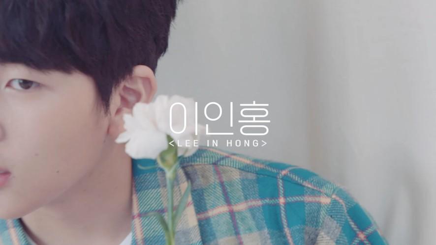 [FLOWER FILM] 이인홍 <LEE INHONG> l YG보석함