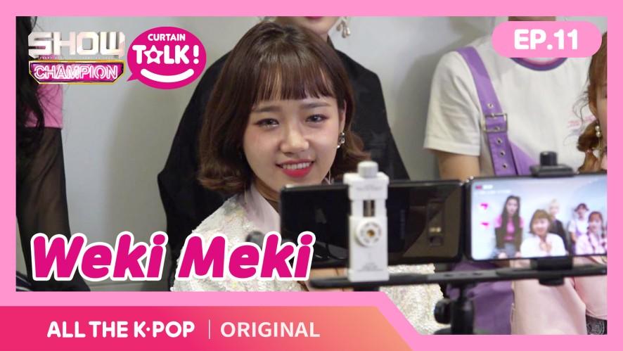[쇼챔피언 커튼톡] 소녀시대 노래를 위키미키가 부른다면? 위키미키 흥 폭발 현장! [ENG SUB]