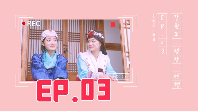 [통미니] 강원도 평창 편 EP.03 (송채윤, 최진)