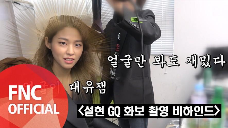 Angels' Cam #52 : 설현 GQ 화보 촬영 비하인드