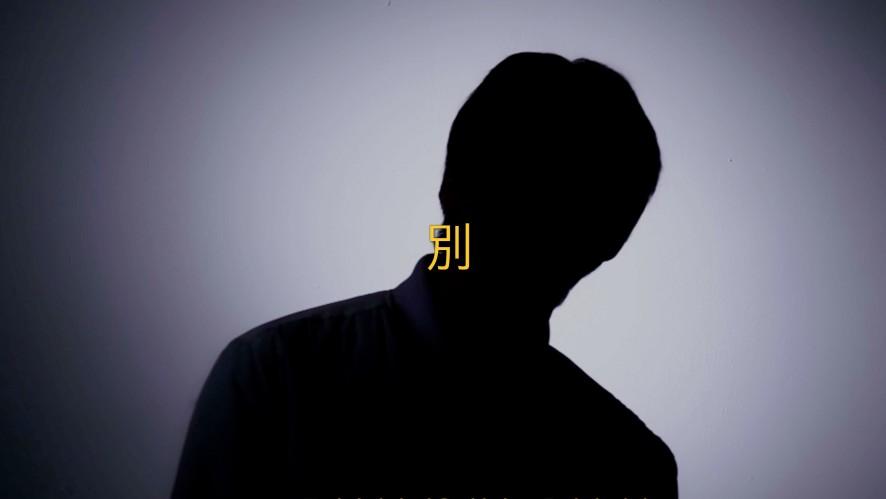 임팩트[IMFACT] _ 별[別] (Covered by 지안)