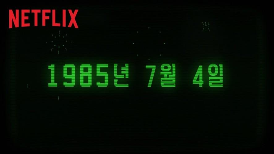 [Netflix] 기묘한 이야기 시즌3 - 공개일 발표