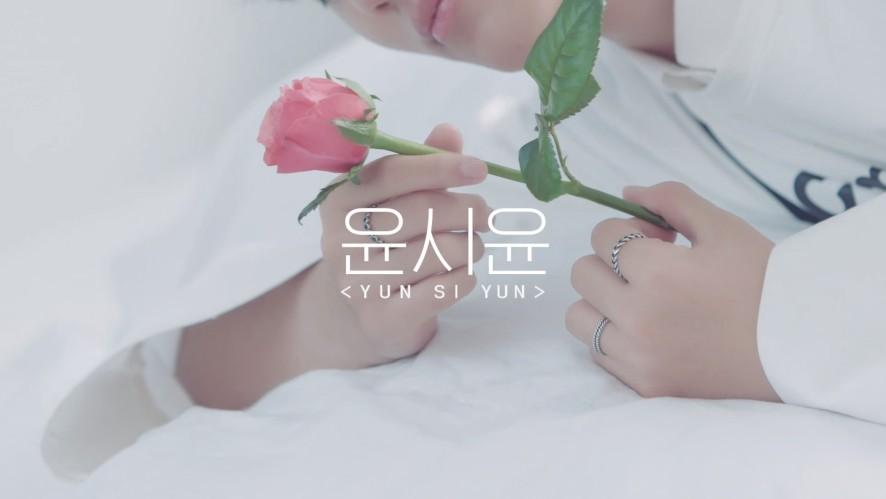 [FLOWER FILM] 윤시윤 <YUN SIYUN> l YG보석함