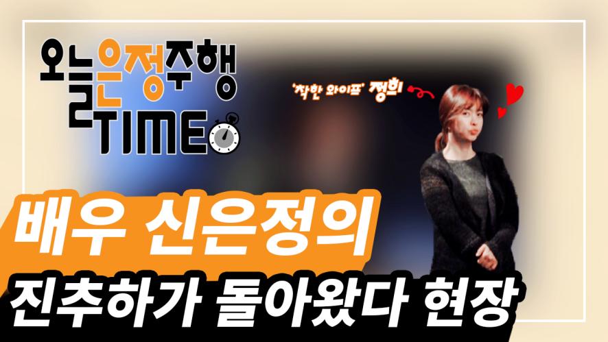 [뽀빠이엔터TV] 배우 신은정 '진추하가 돌아왔다' 현장!