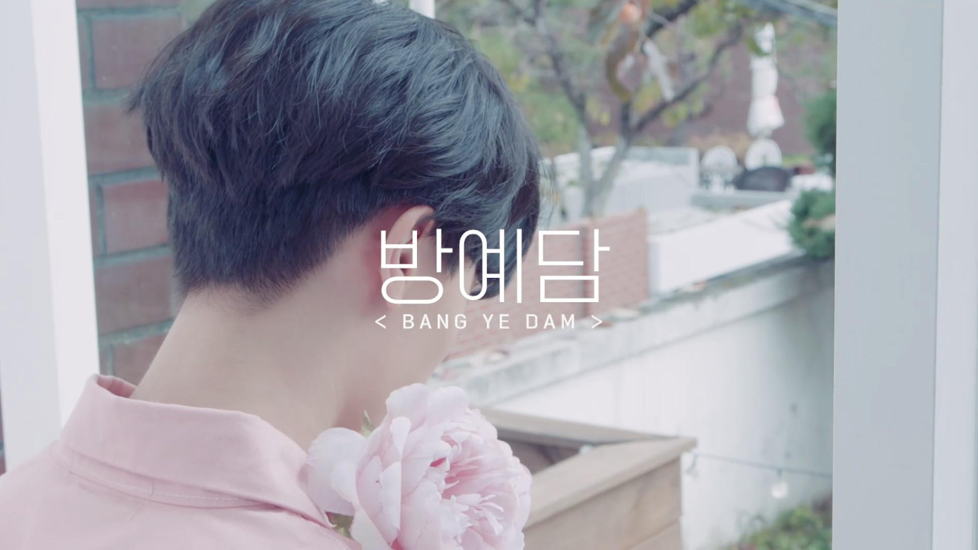 [FLOWER FILM] 방예담 <BANG YEDAM> l YG보석함