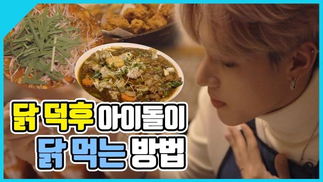 [K-pop tour] 닭 덕후 아이돌이 닭먹는 방법! Tourist 에이티즈(ATEEZ)