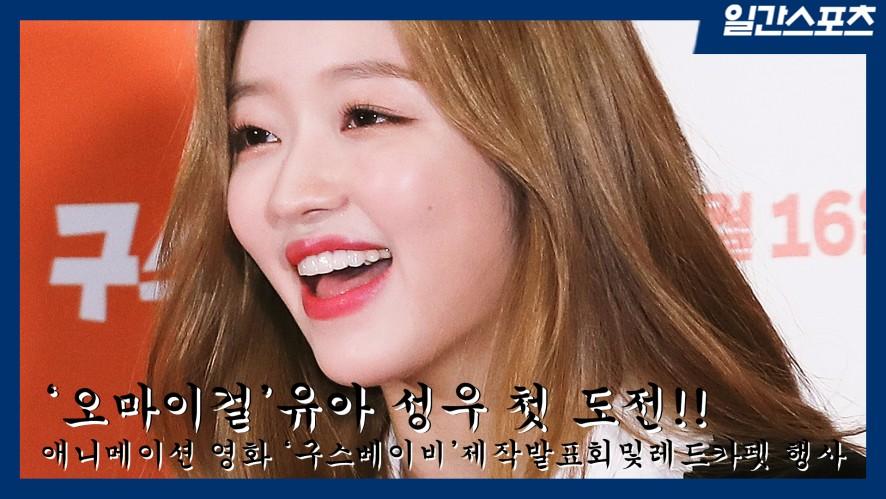 오마이걸-유아 '구스베이비' 첫 성우 도전!!