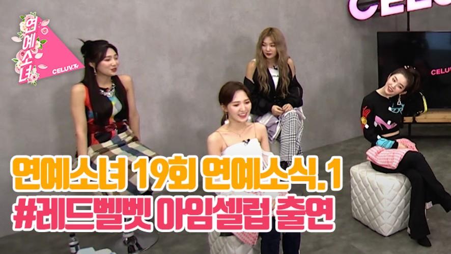 [ENG SUB/연예소녀] EP19. 소녀의 연예소식1 - 레드벨벳 아임셀럽 출연 (Celuv.TV)