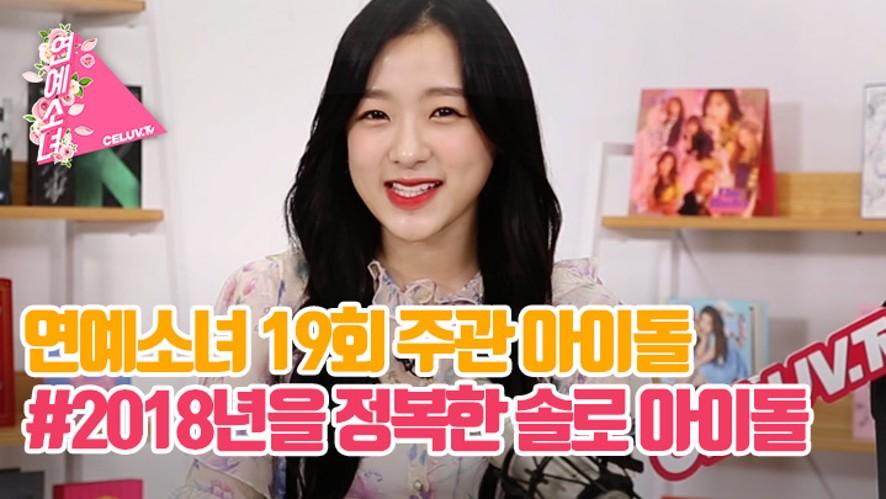 [ENG SUB/연예소녀] EP19. 주관아이돌 - 2018년을 정복한 솔로 아이돌 (Celuv.TV)
