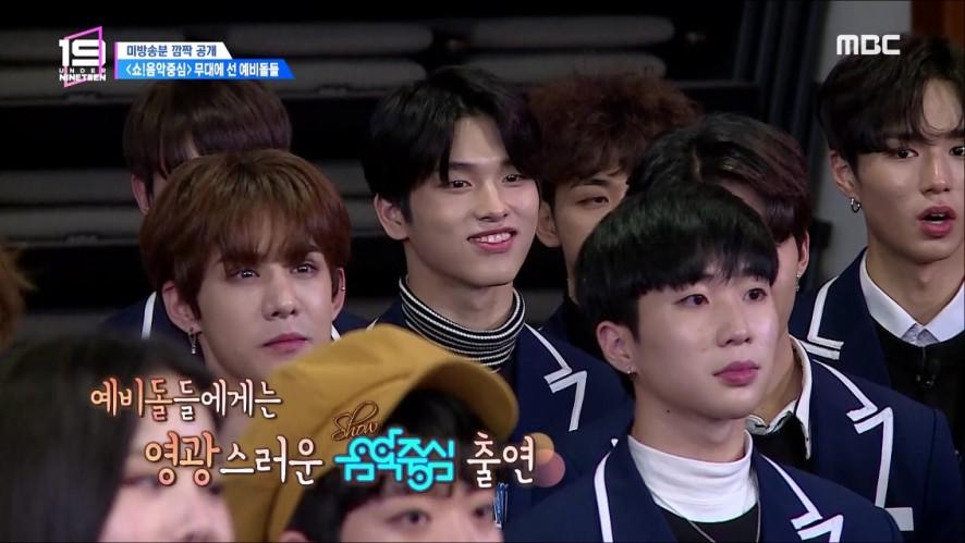 [미방분] '쇼!음악중심' 무대에 선 예비돌들