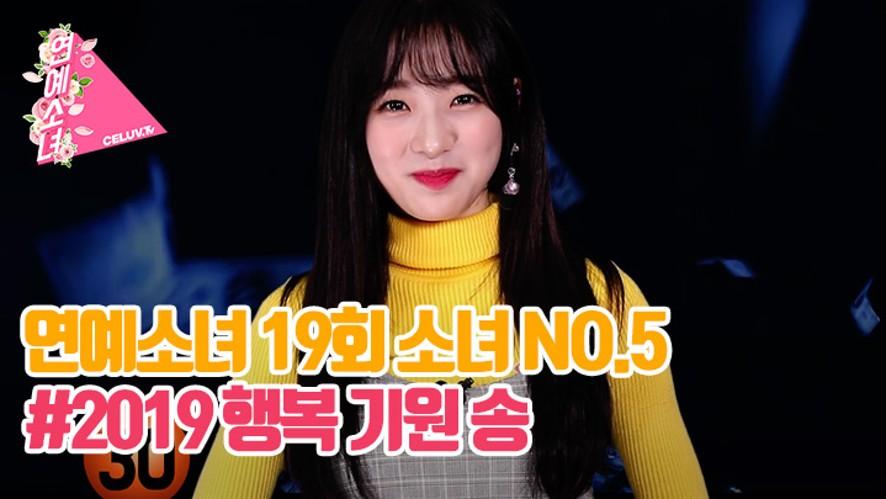 [ENG SUB/연예소녀] EP19. 소녀 NO.5 - 2019 행복 기원 송 (Celuv.TV)