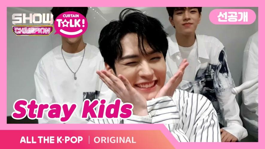 [쇼챔피언 커튼톡][선공개] 스트레이키즈의 윙크 릴레이 | Stray Kids Wink relay