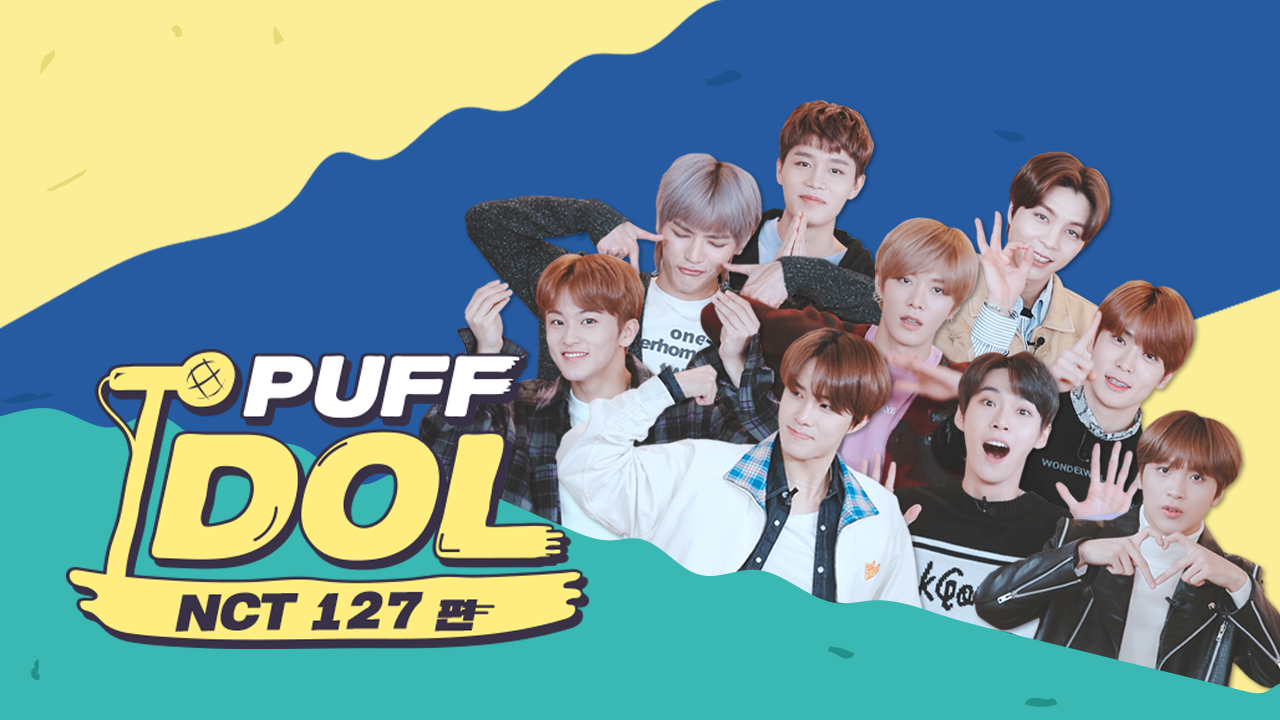 [퍼프아이돌] NCT 127 편 (PUFF IDOL : NCT 127) 부제 : 멤버들 춤추다 오열한.SSUL