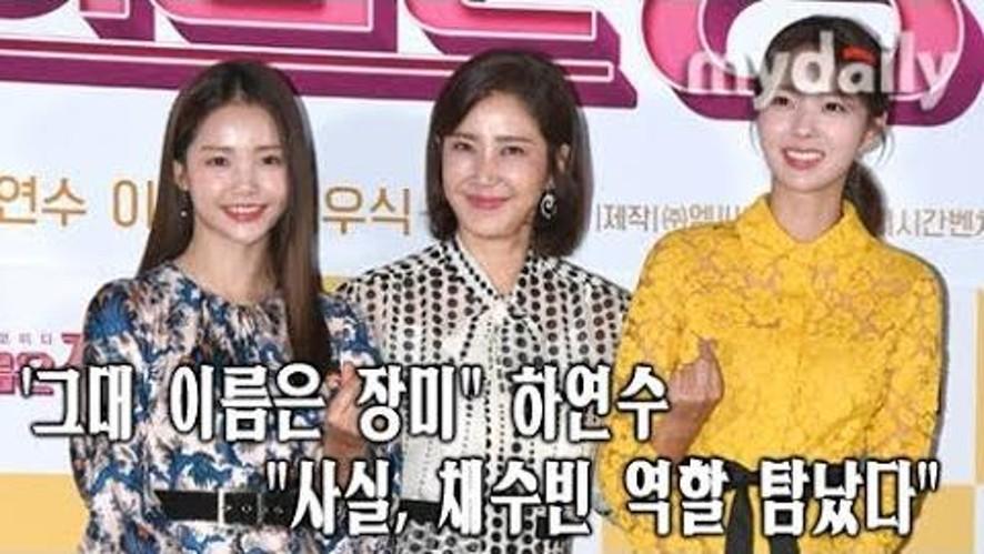 [MD] '그대 이름은 장미'속 채수빈역이 탐났던 하연수(Ha Yeon Soo, Chae Soo bin)
