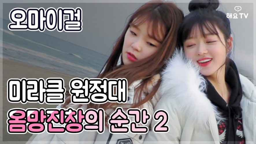 [OHMYGIRL] 오마이걸 미라클 원정대 스페셜 영상! 옴망진창의 순간 2 | OHMYGIRL Funny Moments that Mess up 2 @해요TV
