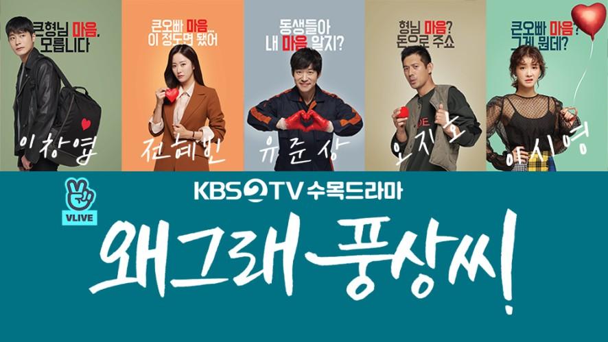 <왜그래 풍상씨> 등골 (Breakers) Five, LIVE! / KBS Drama  V LIVE
