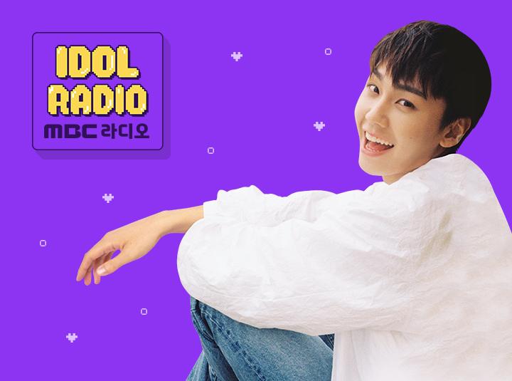 'IDOL RADIO' ep #98. 키스 더 아이돌라디오 (w. 슈퍼주니어 려욱)