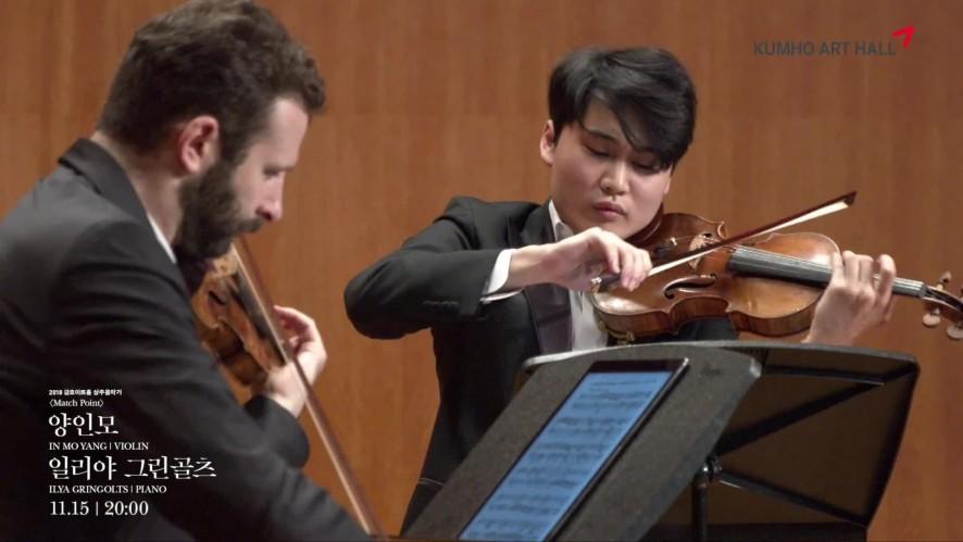다시보기/양인모&일리야 그린골츠가 연주하는 버르토크 두 대의 바이올린을 위한 44개의 듀오