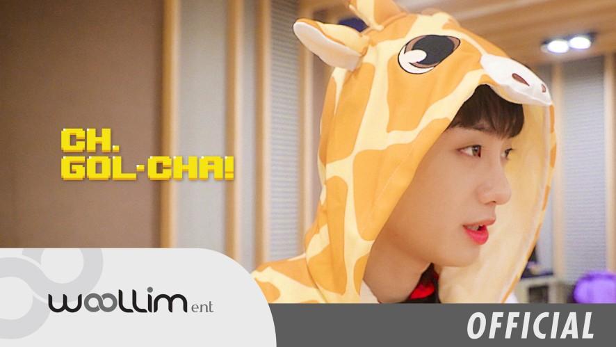 """골든차일드(Golden Child) """"CH.GOL-CHA!"""" Ep.14"""