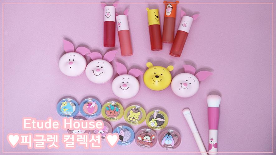 귀염뽀짝 에뛰드하우스 피글렛 컬렉션 모아보기♡