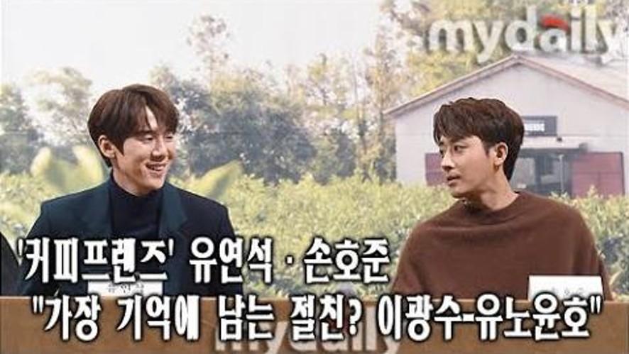 <커피프렌즈> 유연석과 손호준의 절친은 뉴규~?!