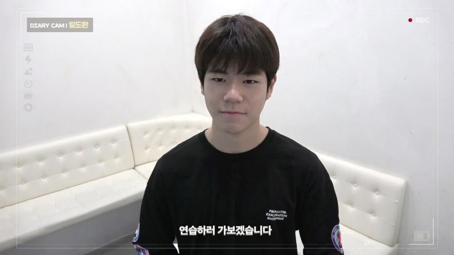 [DIARY CAM 4] 길도환 <KIL DOHWAN> l YG보석함
