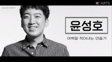 여백을 적어내는 연출가 윤성호 인터뷰 <K-Arts Rising Star>