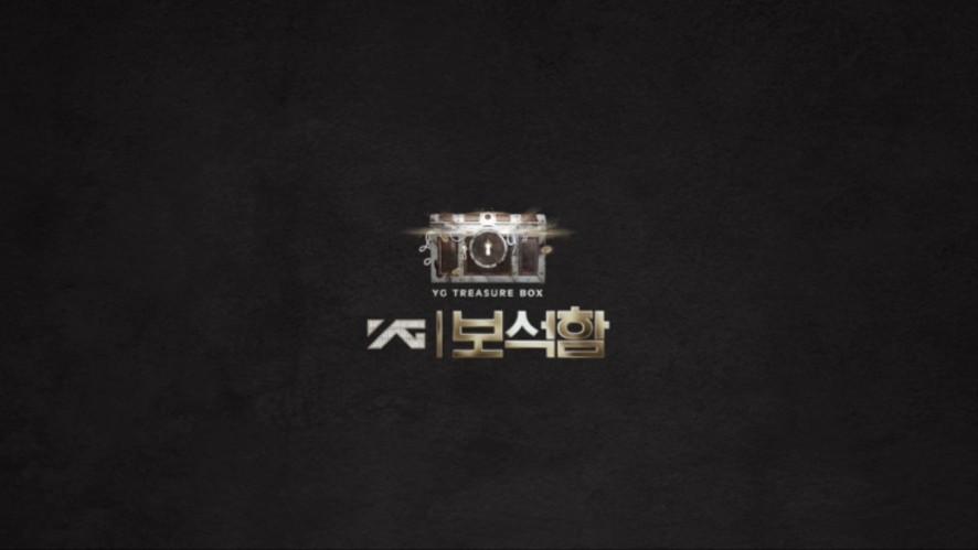 [FULL] YG보석함 - DIARY CAM #4