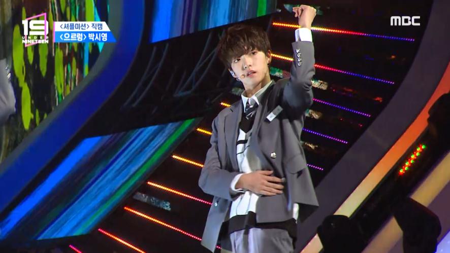 [셔플미션 직캠] 퍼포먼스 박시영 ♬으르렁