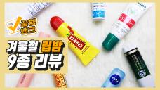 겨울철 필수템! 드럭스토어 립밤 9종 꼼꼼 리뷰 (What is the Best Drug Store Lip Balm?)