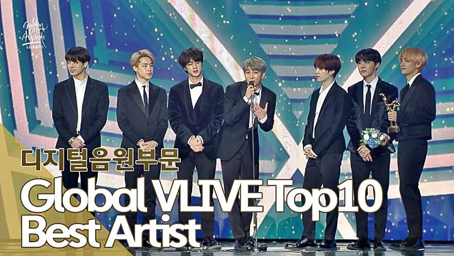 [제33회 골든디스크] 디지털음원부문 2019 Global VLIVE Top10 Best Artist - 방탄소년단