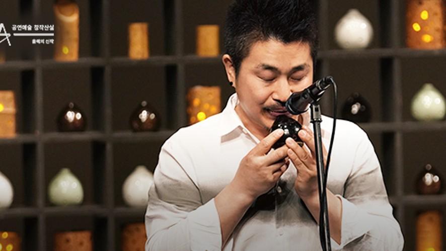 전통예술 <도공지몽 - 잊혀진 우리의 악기 '훈'을 찾아서> 공연실황
