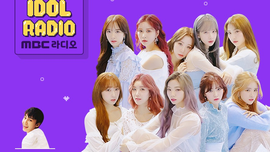 'IDOL RADIO' ep #99. 우정소녀 (w. 우주소녀)