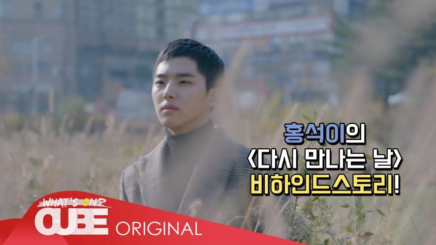 펜타곤 - JUST DO IT YO! (저.두.요!) #09 : 홍석이의 '다시 만나는 날' 촬영 비하인드