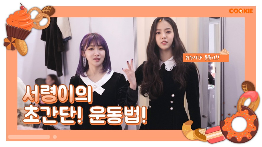 [GWSN 01COOKIE] Seoryoung's so simple exercise routine!