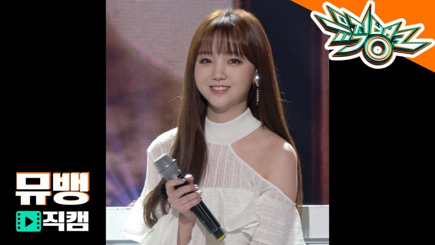 [뮤직뱅크 직캠 190104] 러블리즈_케이 / 그대네요 [Lovelyz_Kei / It's You / Music Bank / Fan Cam ver.]