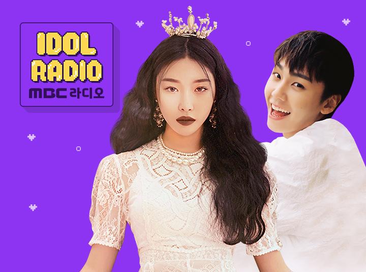 'IDOL RADIO' ep #97. 천상청하 유아독존 (w. 청하)